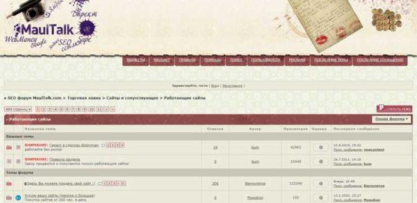 Форум MaulTalk - продажа сайта