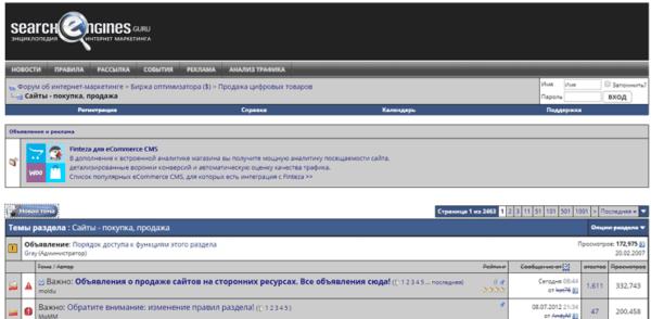Форум SearchEngines - продажа сайта