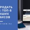 Где продать сайт: ТОП-5 лучших сервисов