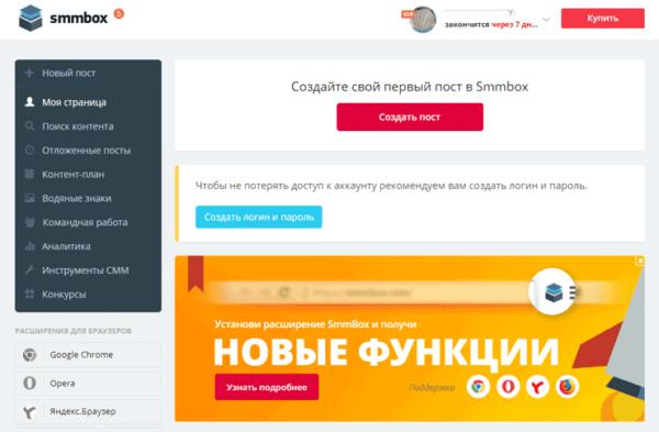 Гланая страница личного кабинета SmmBox