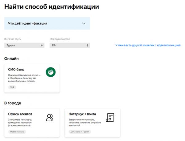 Идентификация кошелька Яндекс Деньги