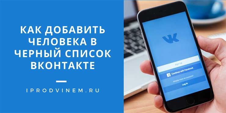 Как добавить человека в черный список Вконтакте