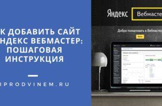 Как добавить сайт в Яндекс Вебмастер: пошаговая инструкция