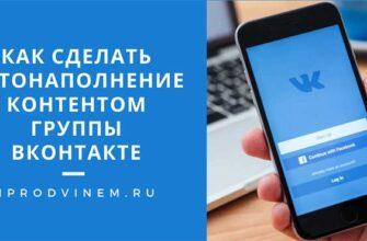 Как сделать автонаполнение контентом группы Вконтакте
