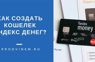 Как создать кошелек Яндекс Денег