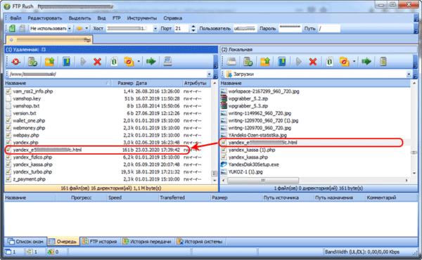 Копирование файлов в директорию на сервере через FTP клиент