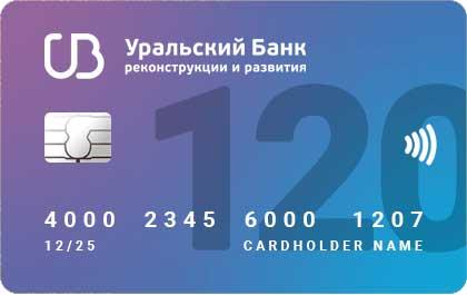 Кредитная карта 120 дней без процентов от УБРиР банка