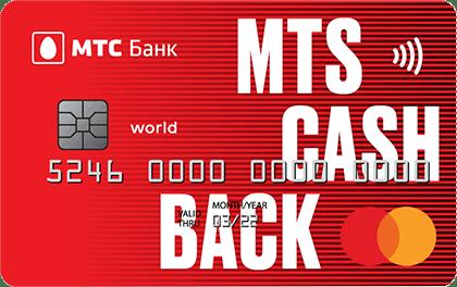 Кредитная карта MTS CASHBACK от банка МТС банка