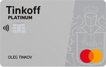 Кредитная карта Tinkoff Platinum от Тинькофф банка