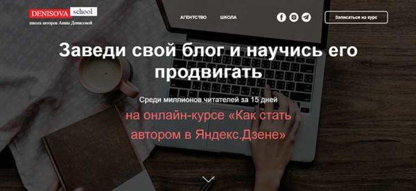 Курс Как стать автором в Яндекс.Дзене от Анны Денисовой