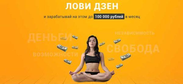 Курс Лови Дзен от Виктории Самойловой