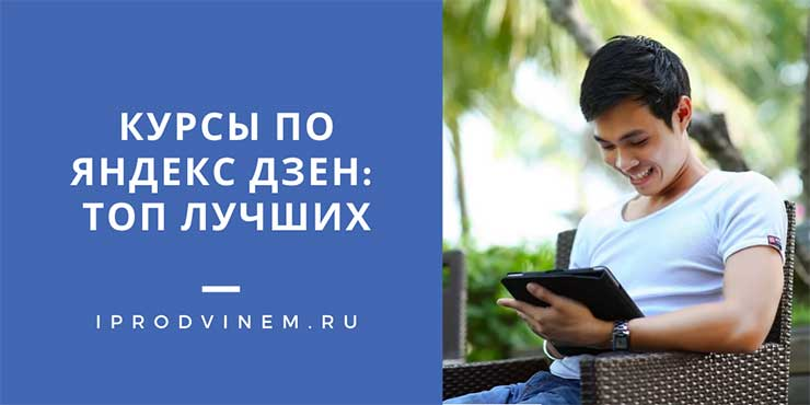 Курсы по Яндекс Дзен: ТОП лучших