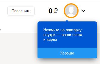 Переход в меню аватарки на Яндекс Деньги
