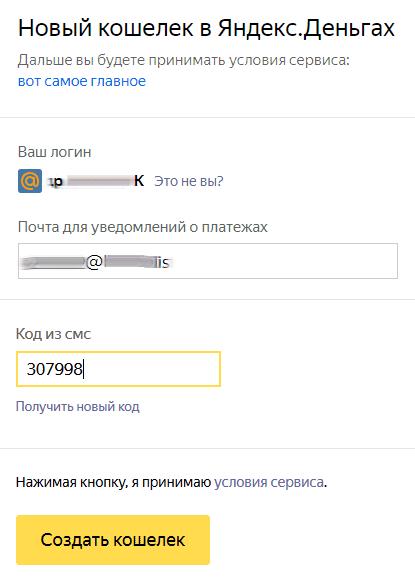 Регистрация кошелька Яндекс Деньги через соцсети