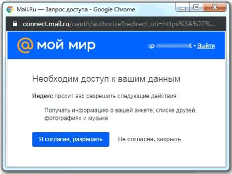Регистрация кошелька Яндекс Деньги через соцсети подтверждение