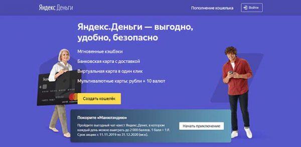 Яндекс Деньги - электронный кошелек для хранения ваших средств