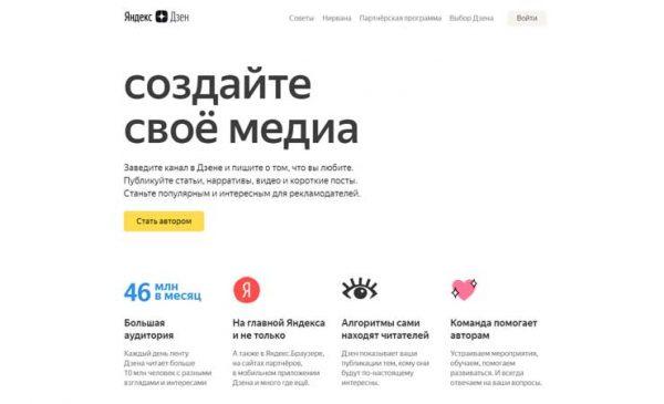 Яндекс Дзен - заработок на написание постов