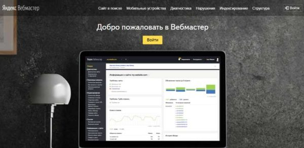 Яндекс Вебмастер приветствие