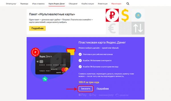 Заказываем банковскую картку Яндекс Деньги