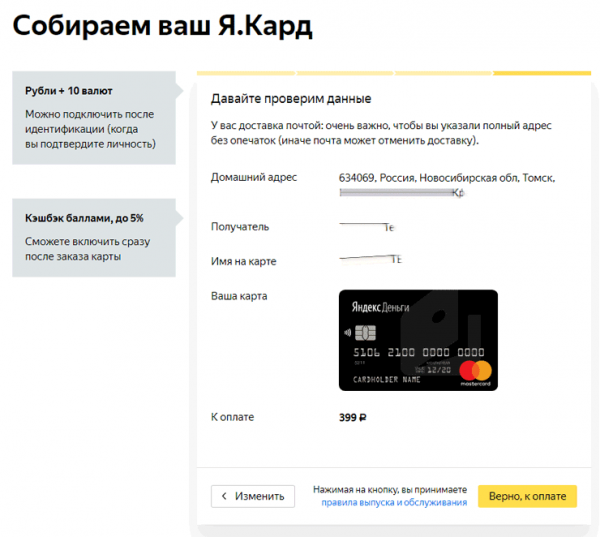 Заказываем банковскую картку Яндекс Деньги подтверждение
