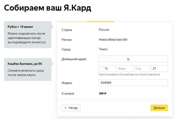 Заказываем банковскую картку Яндекс Деньги указываем адрес