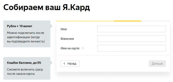 Заказываем банковскую картку Яндекс Деньги вводим фио