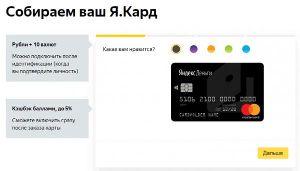Заказываем банковскую картку Яндекс Деньги выбираем цвет