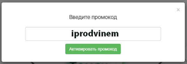 Активация промокода на SpamGuard