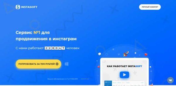 InstaSoft - сервис №1 для продвижения в Инстаграм