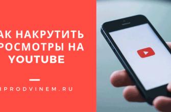 Как накрутить просмотры на YouTube