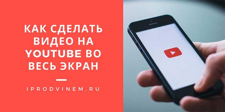 Как сделать видео Ютуб на весь экран