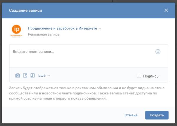 Окно создания новой записи в рекламном кабинете Вконтакте
