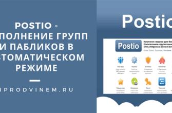 Postio - наполнение групп и пабликов в автоматическом режиме