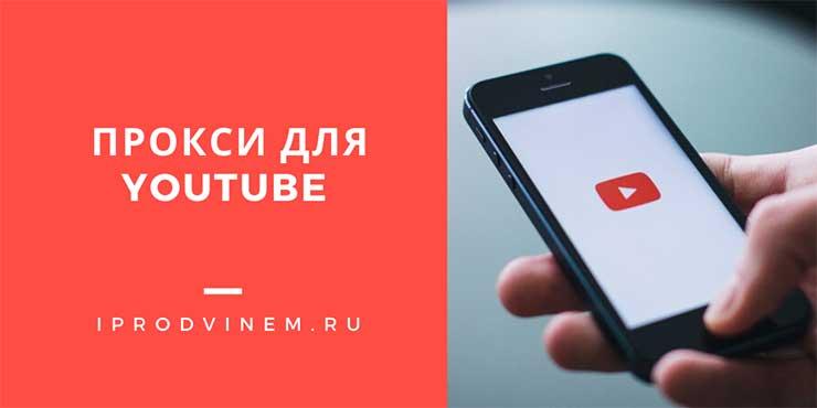 Прокси для YouTube