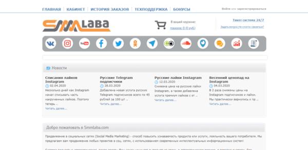 SmmLaba - Продвижение в социальных сетях