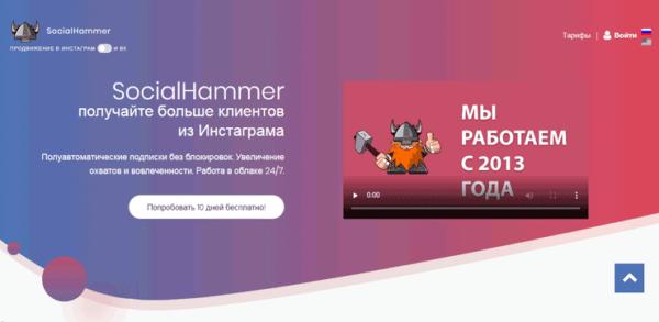 SocialHammer - серис для продвижения в Инстаграме и Вконтакте
