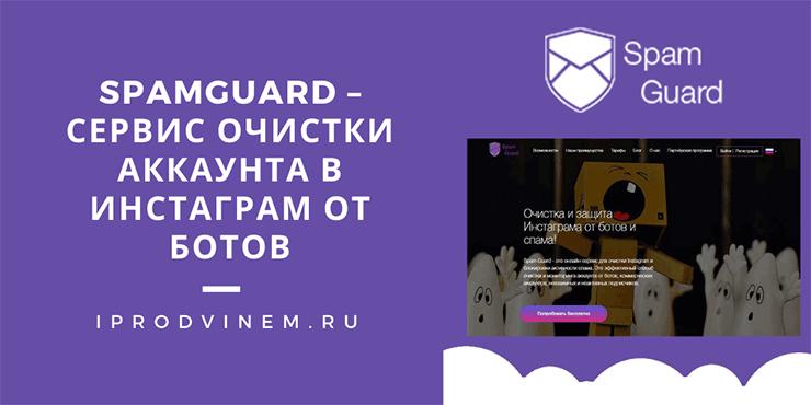 SpamGuard – сервис очистки аккаунта в Инстаграм от ботов