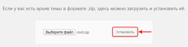 Установка темы Root на Вордпресс