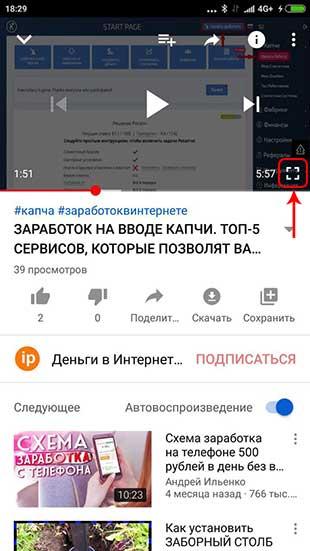 Установка видео в YouTube на полный экран в телефоне