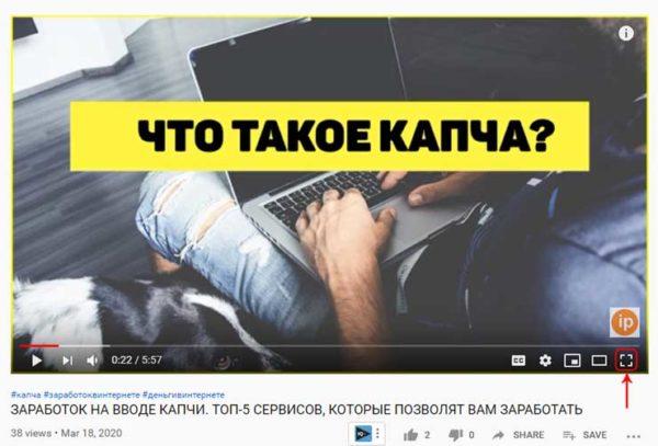 Установка видео в YouTube на полный экране в компьютере