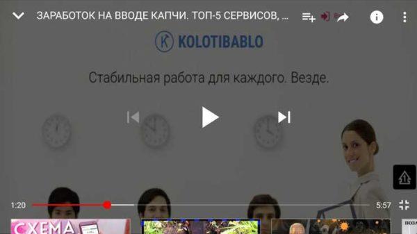 Видео в YouTube на полном экране в телефоне