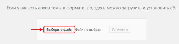 Выбор файла для загрузки в Вордпресс