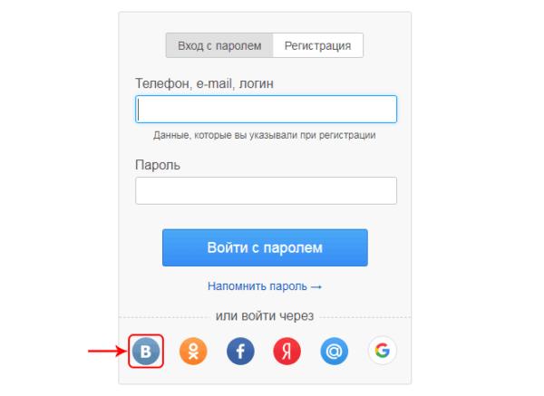 Зайти на интересующий сайт и нажать на кнопку авторизации