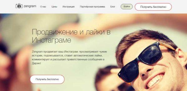 Zengram - сервис для продвижения в Инстаграм