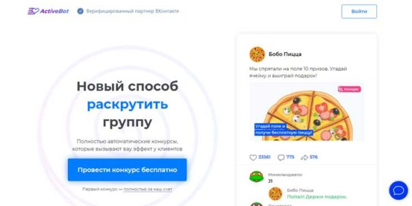 Activebot - сервис создания геймификации Вконтакте