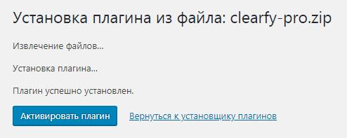 Активируем установленный из архива плагин WordPress