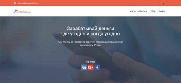 Apperwall - заработок на установке приложений на телефон