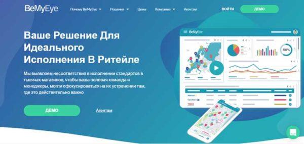 BeMyEye - приложения для заработка тайному покупателю