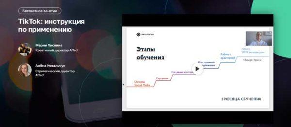 Бесплатный курс TikTok инструкция по применению от Нетологии