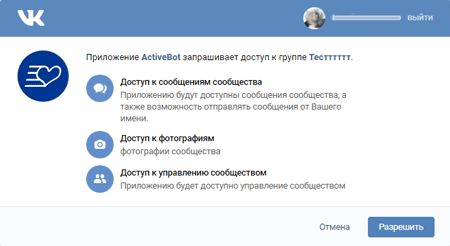 Даём доступ приложению Activebot к группе